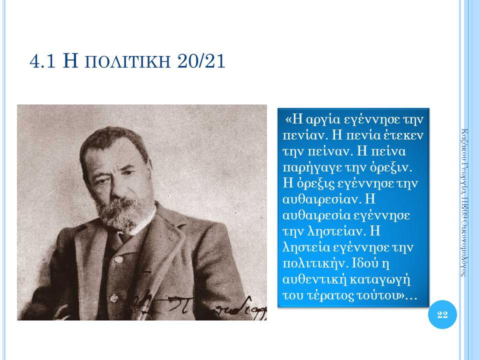 22 Καζάκου Γεωργία, ΠΕ09 Οικονομολόγος «Η αργία εγέννησε την πενίαν.
