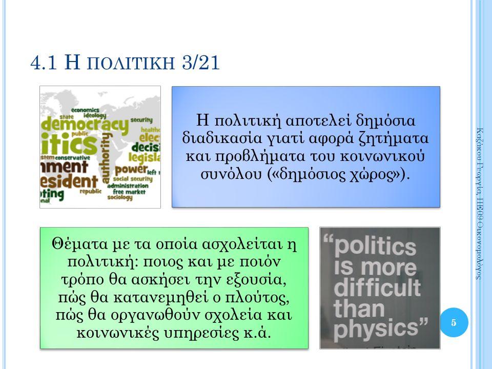 Η πολιτική αποτελεί δημόσια διαδικασία γιατί αφορά ζητήματα και προβλήματα του κοινωνικού συνόλου («δημόσιος χώρος»).