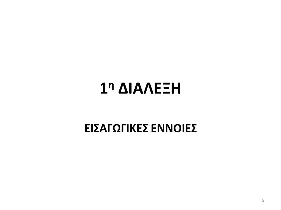 1 η ΔΙΑΛΕΞΗ ΕΙΣΑΓΩΓΙΚΕΣ ΕΝΝΟΙΕΣ 5