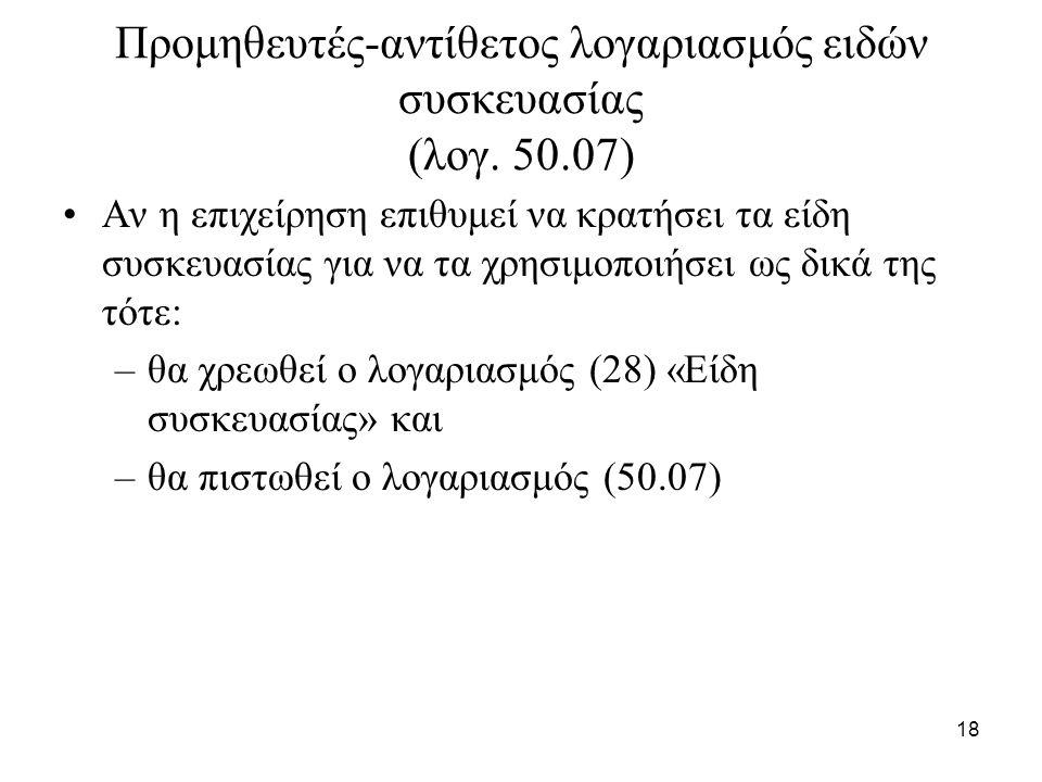 18 Προμηθευτές-αντίθετος λογαριασμός ειδών συσκευασίας (λογ.