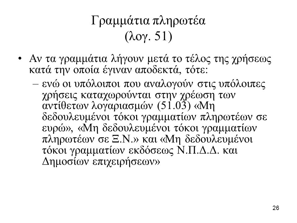 26 Γραμμάτια πληρωτέα (λογ.