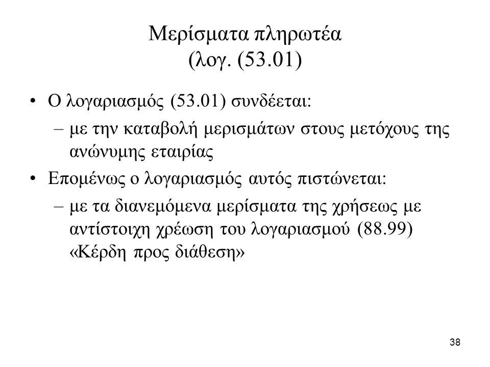 38 Μερίσματα πληρωτέα (λογ.