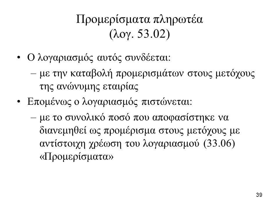39 Προμερίσματα πληρωτέα (λογ.
