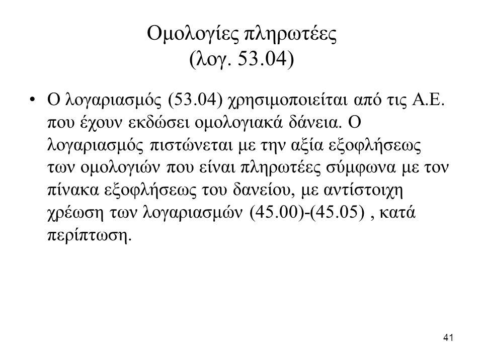 41 Ομολογίες πληρωτέες (λογ. 53.04) Ο λογαριασμός (53.04) χρησιμοποιείται από τις Α.Ε.