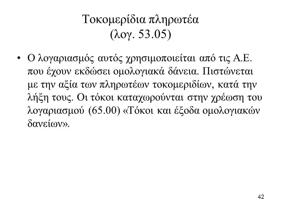 42 Τοκομερίδια πληρωτέα (λογ. 53.05) Ο λογαριασμός αυτός χρησιμοποιείται από τις Α.Ε.