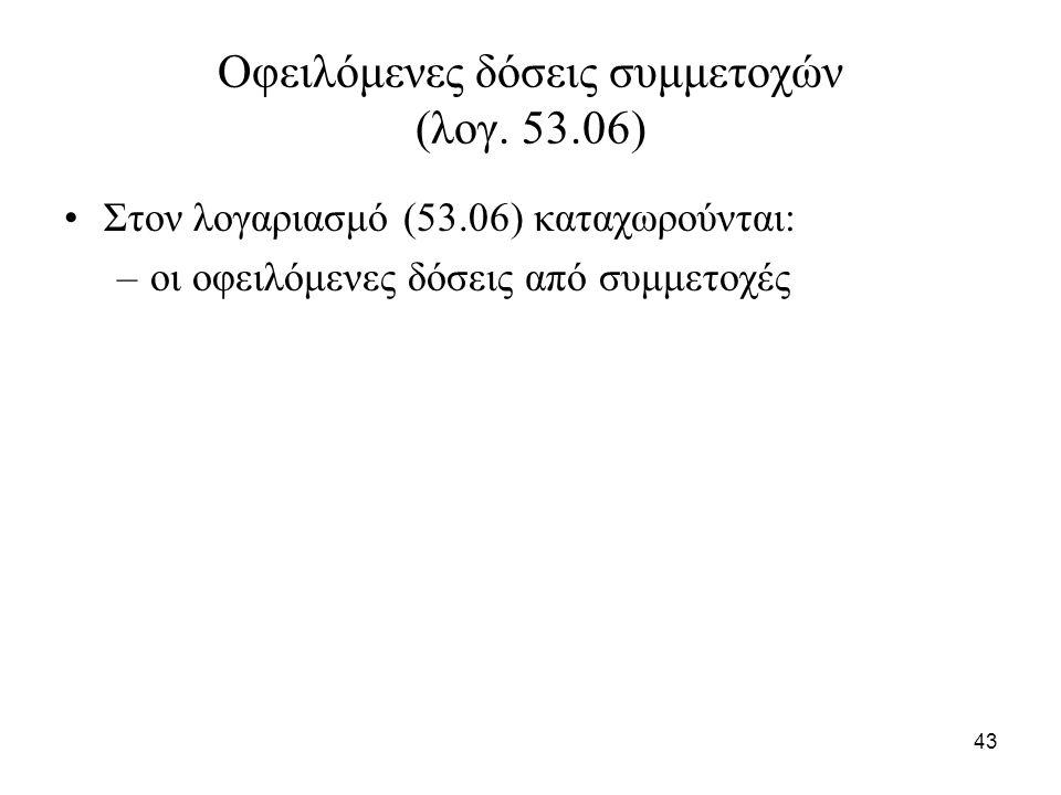 43 Οφειλόμενες δόσεις συμμετοχών (λογ.