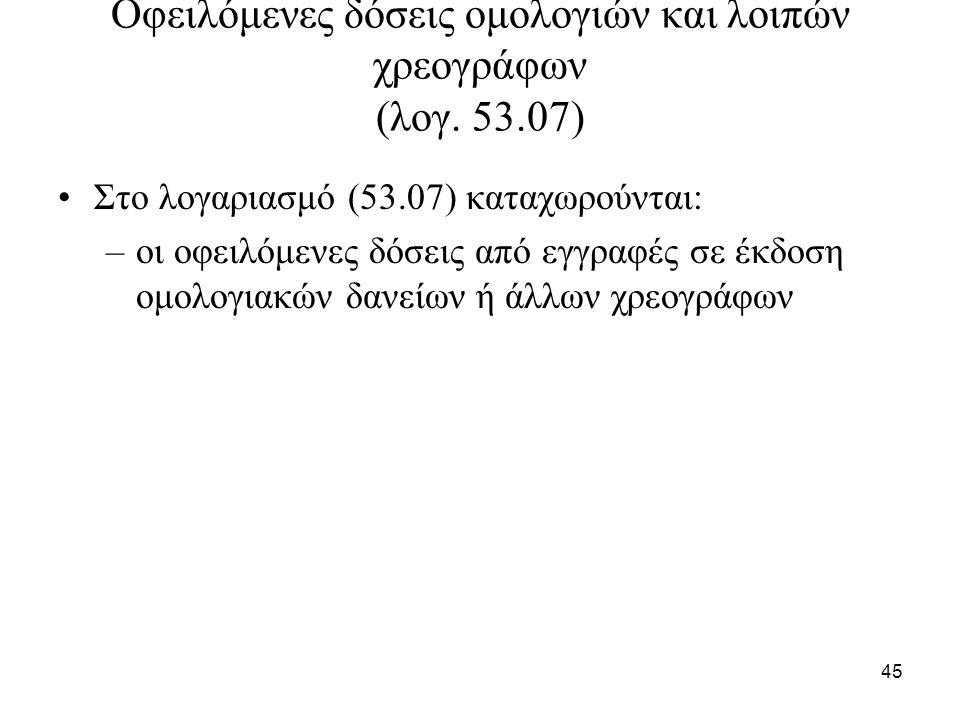 45 Οφειλόμενες δόσεις ομολογιών και λοιπών χρεογράφων (λογ.