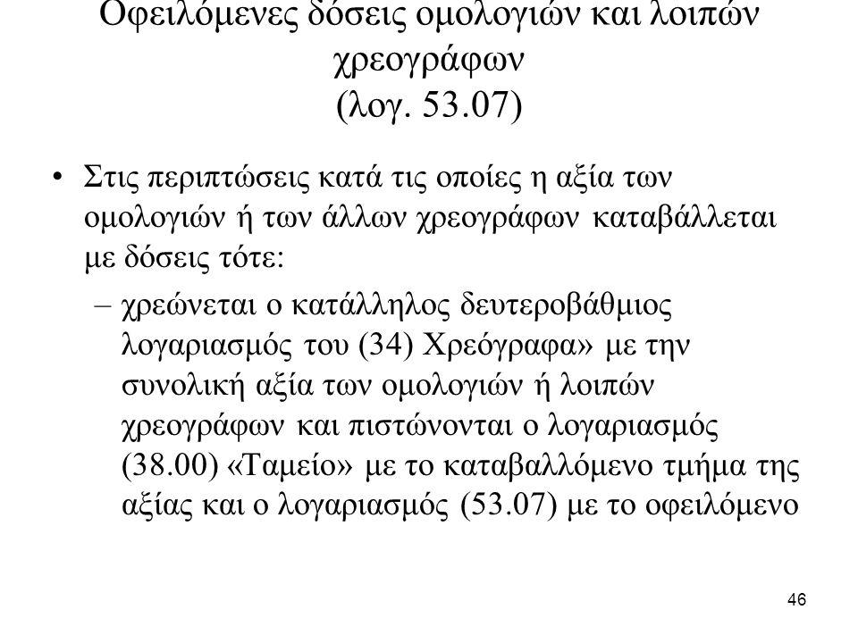 46 Οφειλόμενες δόσεις ομολογιών και λοιπών χρεογράφων (λογ.