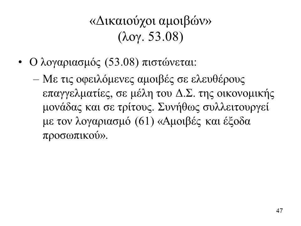 47 «Δικαιούχοι αμοιβών» (λογ.