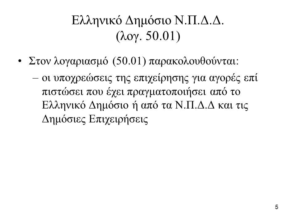 5 Ελληνικό Δημόσιο Ν.Π.Δ.Δ. (λογ.