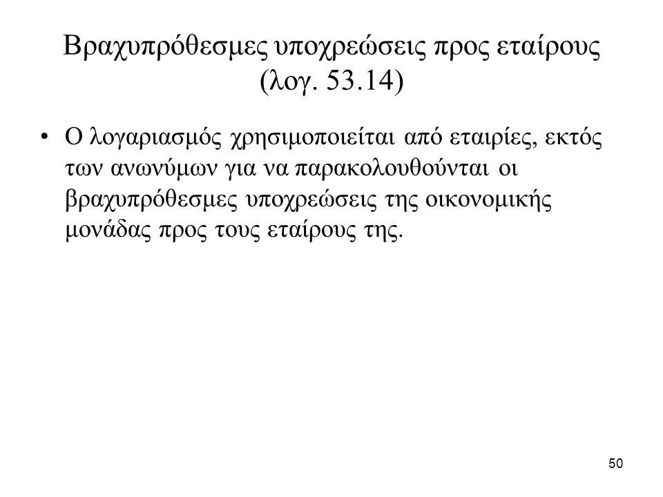 50 Βραχυπρόθεσμες υποχρεώσεις προς εταίρους (λογ.