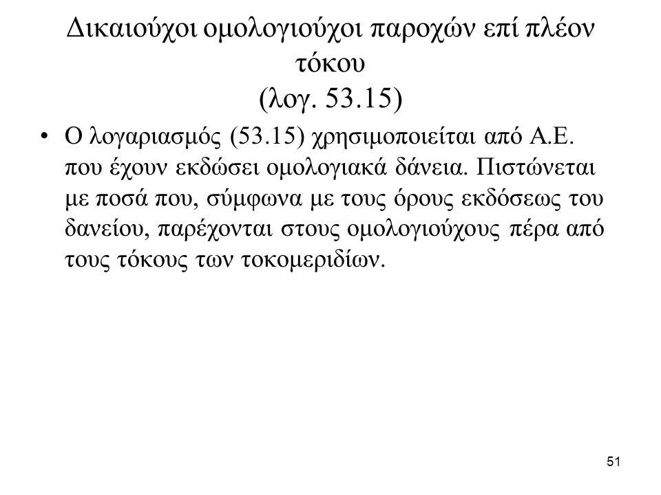 51 Δικαιούχοι ομολογιούχοι παροχών επί πλέον τόκου (λογ.