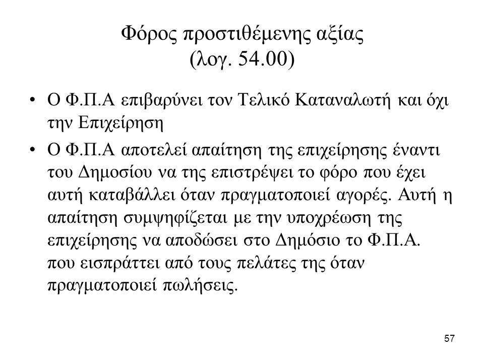 57 Φόρος προστιθέμενης αξίας (λογ.