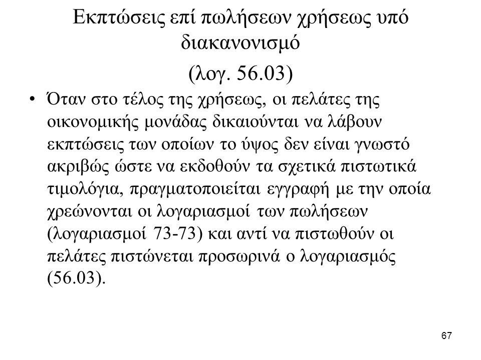 67 Εκπτώσεις επί πωλήσεων χρήσεως υπό διακανονισμό (λογ.