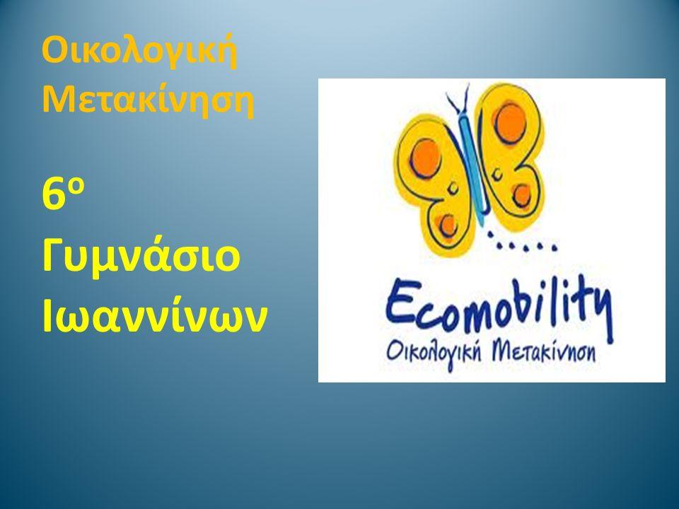 Οικολογική Μετακίνηση 6 ο Γυμνάσιο Ιωαννίνων