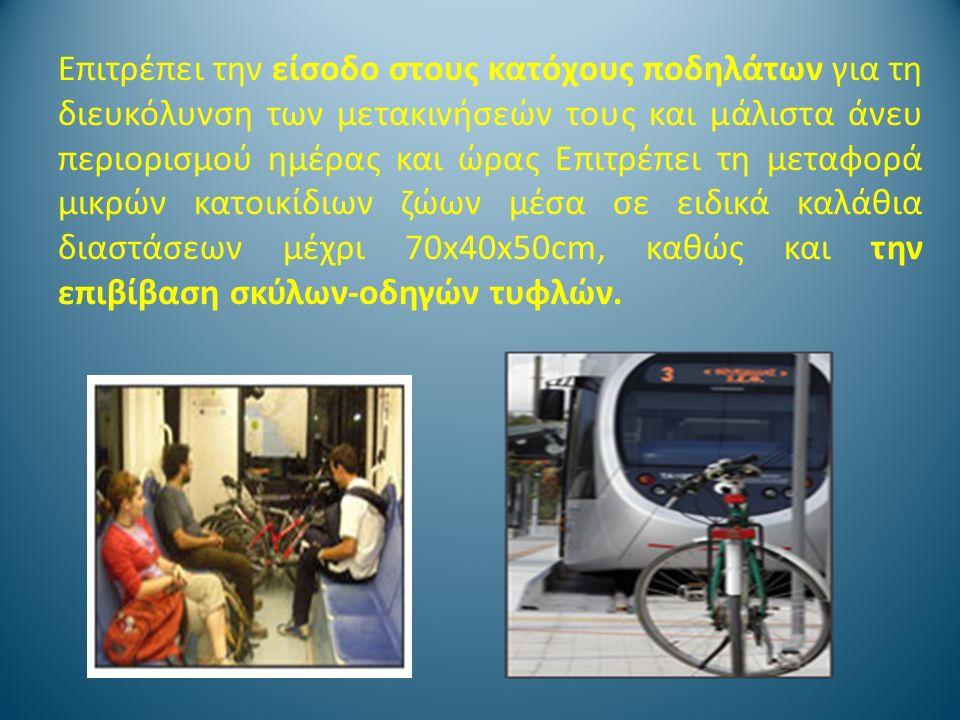 Επιτρέπει την είσοδο στους κατόχους ποδηλάτων για τη διευκόλυνση των μετακινήσεών τους και μάλιστα άνευ περιορισμού ημέρας και ώρας Επιτρέπει τη μεταφ