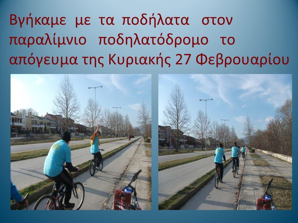 Βγήκαμε με τα ποδήλατα στον παραλίμνιο ποδηλατόδρομο το απόγευμα της Κυριακής 27 Φεβρουαρίου