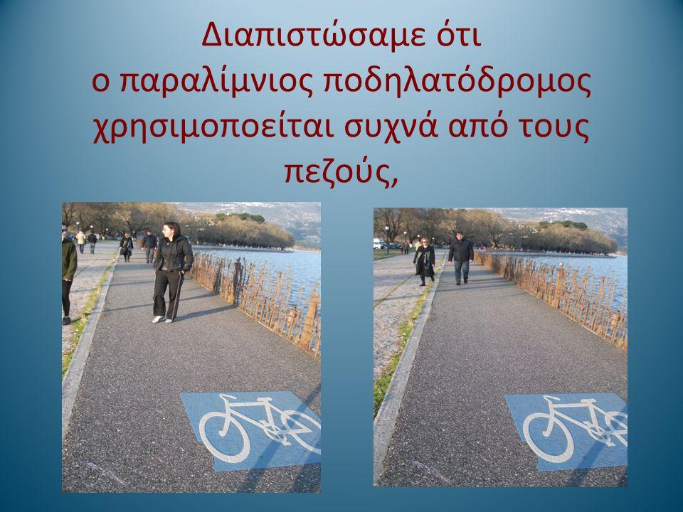 Διαπιστώσαμε ότι ο παραλίμνιος ποδηλατόδρομος χρησιμοποείται συχνά από τους πεζούς,