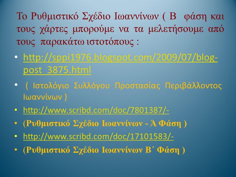 Το Ρυθμιστικό Σχέδιο Ιωαννίνων ( Β φάση και τους χάρτες μπορούμε να τα μελετήσουμε από τους παρακάτω ιστοτόπους : http://sppi1976.blogspot.com/2009/07