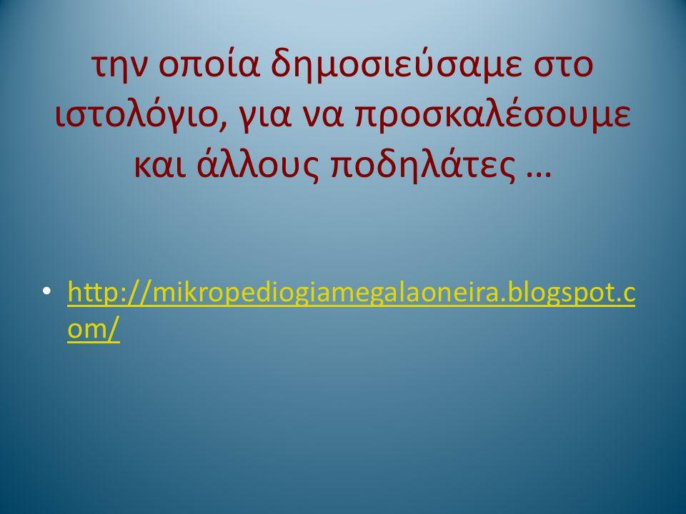 την οποία δημοσιεύσαμε στο ιστολόγιο, για να προσκαλέσουμε και άλλους ποδηλάτες … http://mikropediogiamegalaoneira.blogspot.c om/ http://mikropediogia