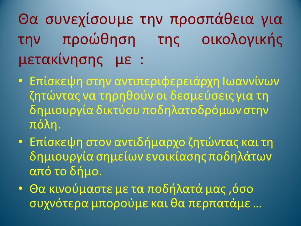 Θα συνεχίσουμε την προσπάθεια για την προώθηση της οικολογικής μετακίνησης με : Επίσκεψη στην αντιπεριφερειάρχη Ιωαννίνων ζητώντας να τηρηθούν οι δεσμ