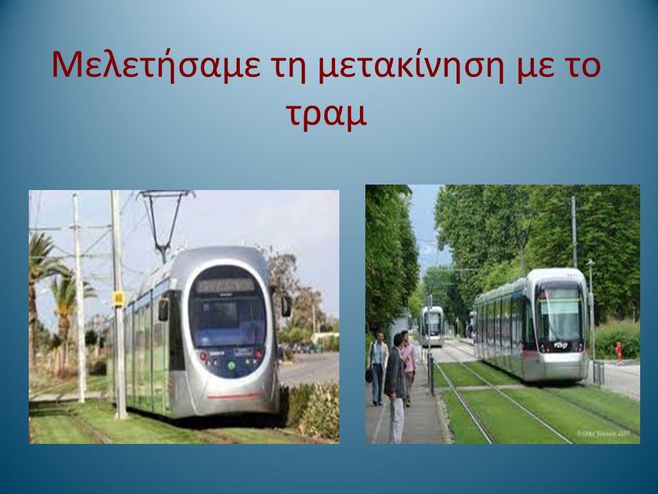 Μελετήσαμε τη μετακίνηση με το τραμ