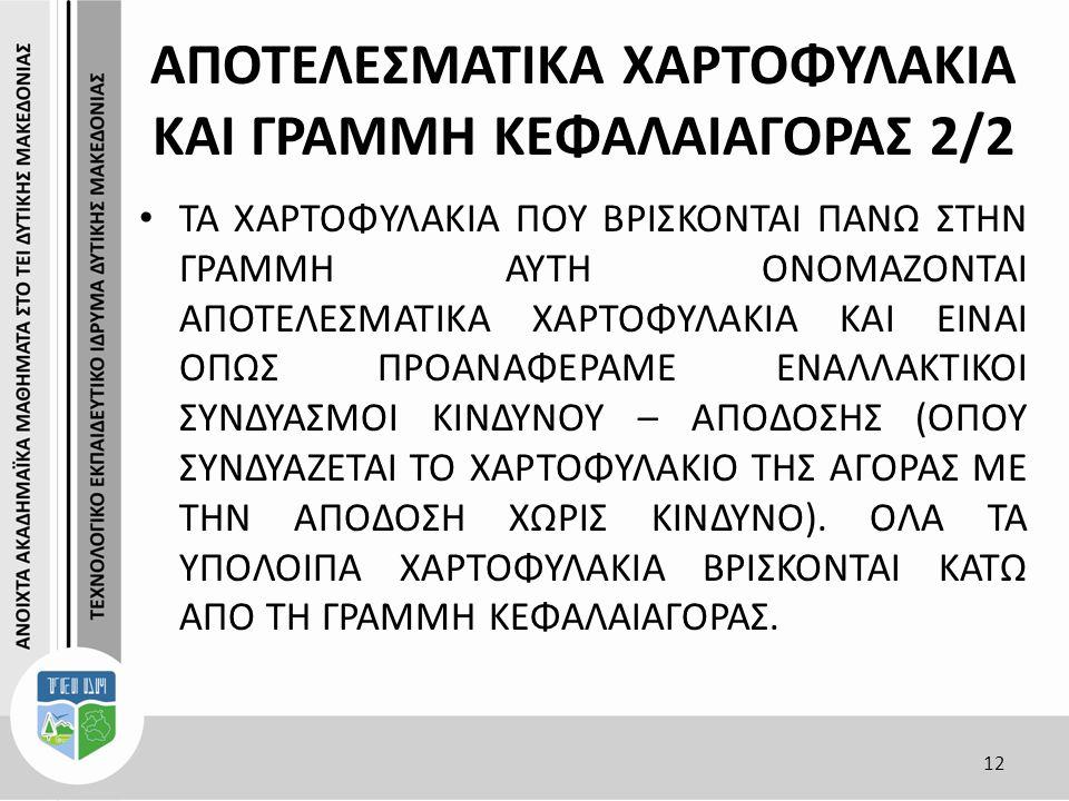 ΑΠΟΤΕΛΕΣΜΑΤΙΚΑ ΧΑΡΤΟΦΥΛΑΚΙΑ ΚΑΙ ΓΡΑΜΜΗ ΚΕΦΑΛΑΙΑΓΟΡΑΣ 2/2 ΤΑ ΧΑΡΤΟΦΥΛΑΚΙΑ ΠΟΥ ΒΡΙΣΚΟΝΤΑΙ ΠΑΝΩ ΣΤΗΝ ΓΡΑΜΜΗ ΑΥΤΗ ΟΝΟΜΑΖΟΝΤΑΙ ΑΠΟΤΕΛΕΣΜΑΤΙΚΑ ΧΑΡΤΟΦΥΛΑΚΙΑ ΚΑΙ ΕΙΝΑΙ ΟΠΩΣ ΠΡΟΑΝΑΦΕΡΑΜΕ ΕΝΑΛΛΑΚΤΙΚΟΙ ΣΥΝΔΥΑΣΜΟΙ ΚΙΝΔΥΝΟΥ – ΑΠΟΔΟΣΗΣ (ΟΠΟΥ ΣΥΝΔΥΑΖΕΤΑΙ ΤΟ ΧΑΡΤΟΦΥΛΑΚΙΟ ΤΗΣ ΑΓΟΡΑΣ ΜΕ ΤΗΝ ΑΠΟΔΟΣΗ ΧΩΡΙΣ ΚΙΝΔΥΝΟ).
