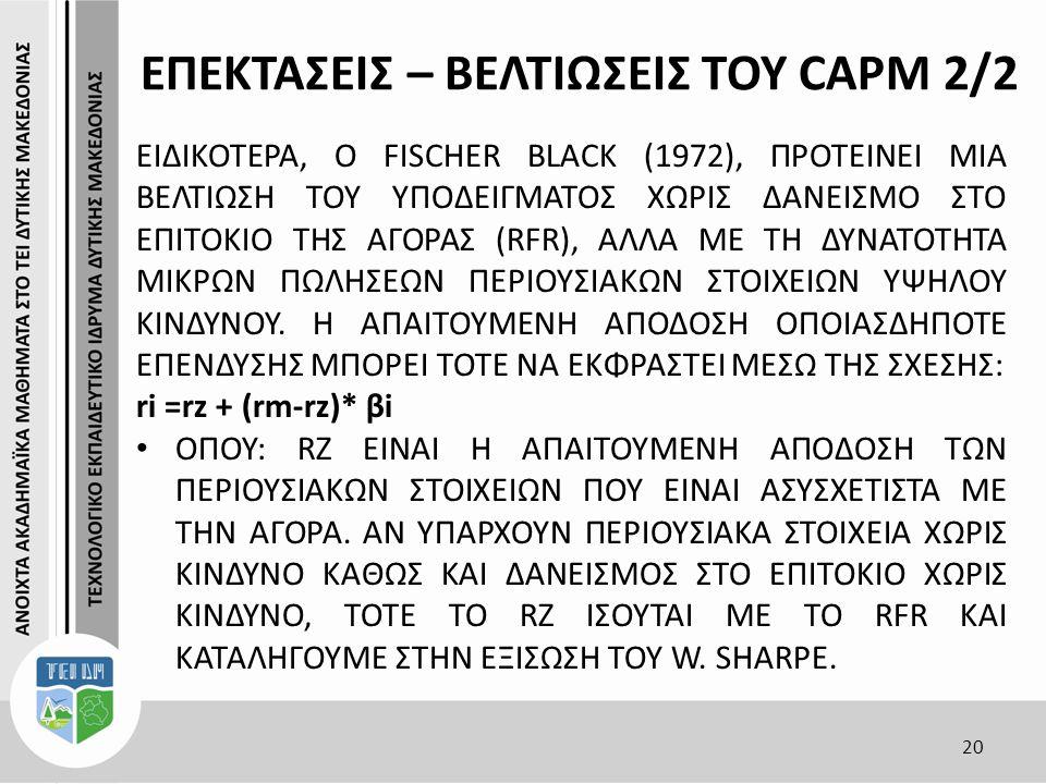 ΕΠΕΚΤΑΣΕΙΣ – ΒΕΛΤΙΩΣΕΙΣ ΤΟΥ CAPM 2/2 ΕΙΔΙΚΟΤΕΡΑ, Ο FISCHER BLACK (1972), ΠΡΟΤΕΙΝΕΙ ΜΙΑ ΒΕΛΤΙΩΣΗ ΤΟΥ ΥΠΟΔΕΙΓΜΑΤΟΣ ΧΩΡΙΣ ΔΑΝΕΙΣΜΟ ΣΤΟ ΕΠΙΤΟΚΙΟ ΤΗΣ ΑΓΟΡΑΣ (RFR), ΑΛΛΑ ΜΕ ΤΗ ΔΥΝΑΤΟΤΗΤΑ ΜΙΚΡΩΝ ΠΩΛΗΣΕΩΝ ΠΕΡΙΟΥΣΙΑΚΩΝ ΣΤΟΙΧΕΙΩΝ ΥΨΗΛΟΥ ΚΙΝΔΥΝΟΥ.