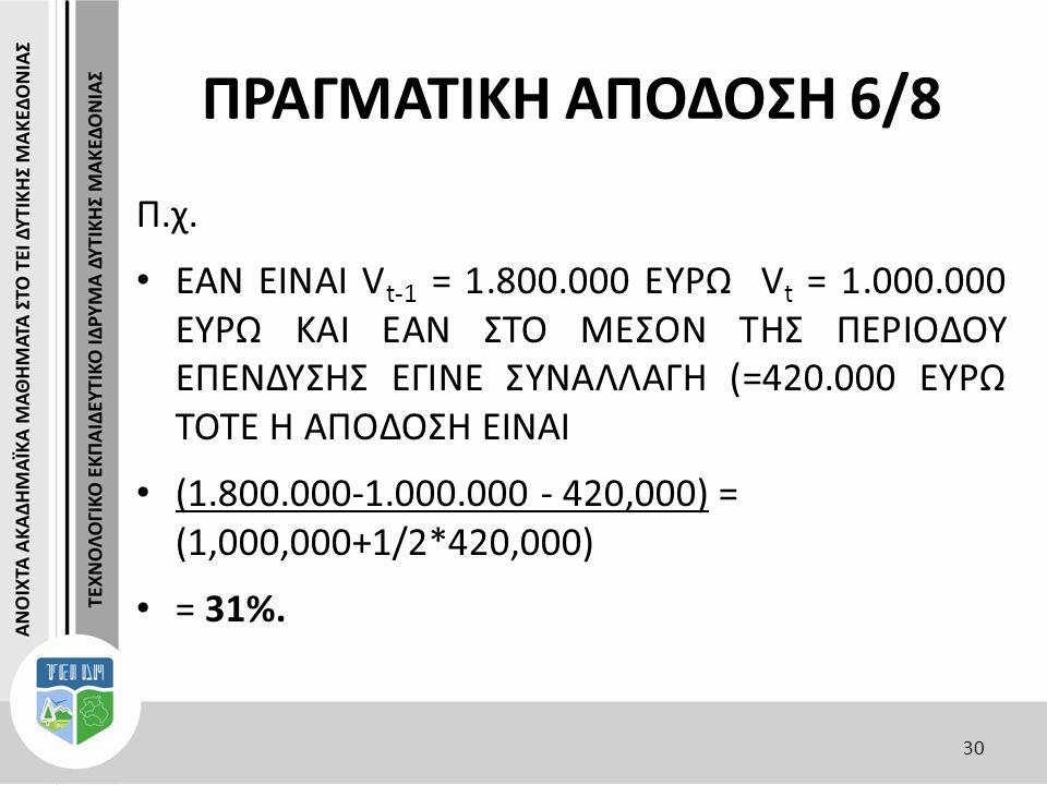 ΠΡΑΓΜΑΤΙΚΗ ΑΠΟΔΟΣΗ 6/8 Π.χ.