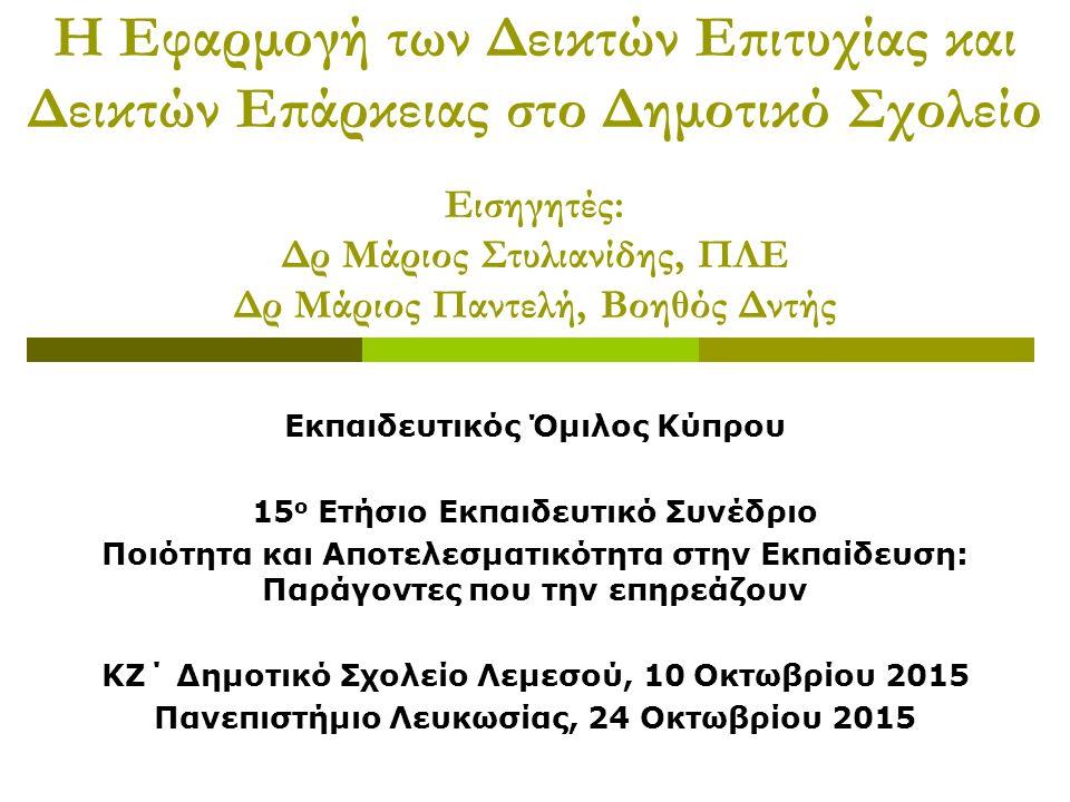 Η Εφαρμογή των Δεικτών Επιτυχίας και Δεικτών Επάρκειας στο Δημοτικό Σχολείο Εισηγητές: Δρ Μάριος Στυλιανίδης, ΠΛΕ Δρ Μάριος Παντελή, Βοηθός Δντής Εκπα