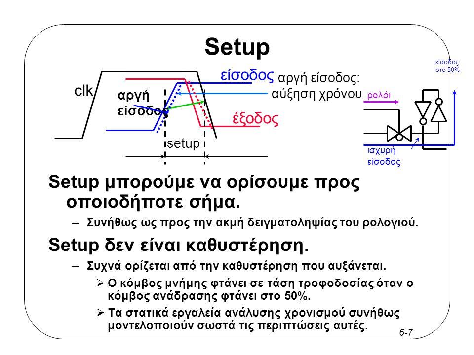 6-18 Στρατηγική σχεδίασης Τα κρίσιμα σήματα πρέπει να περνούν στην περιοχή διαφάνειας –Τα flops είναι πιο εύκολα στη χρήση, αλλά τα latches είναι γρηγορότερα.