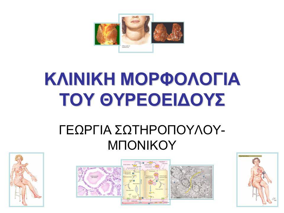Διεργασίες σύνθεσης ιωδίωσηςαπορρόφησης και αποδόμησης της θυρεοσφαιρίνης.
