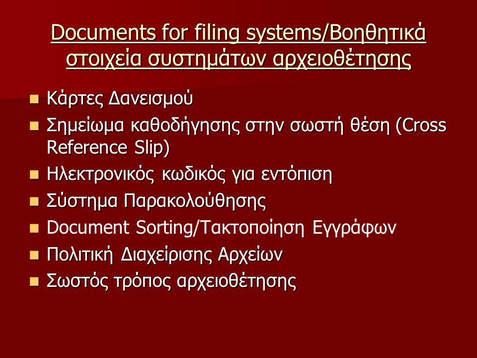 Documents for filing systems/Βοηθητικά στοιχεία συστημάτων αρχειοθέτησης Κάρτες Δανεισμού Κάρτες Δανεισμού Σημείωμα καθοδήγησης στην σωστή θέση (Cross Reference Slip) Σημείωμα καθοδήγησης στην σωστή θέση (Cross Reference Slip) Ηλεκτρονικός κωδικός για εντόπιση Ηλεκτρονικός κωδικός για εντόπιση Σύστημα Παρακολούθησης Σύστημα Παρακολούθησης Document Sorting/Τακτοποίηση Εγγράφων Πολιτική Διαχείρισης Αρχείων Πολιτική Διαχείρισης Αρχείων Σωστός τρόπος αρχειοθέτησης Σωστός τρόπος αρχειοθέτησης