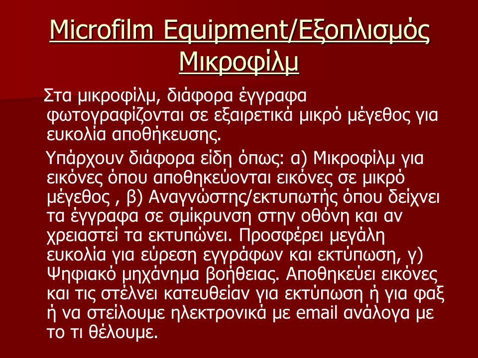 Microfilm Equipment/Εξοπλισμός Μικροφίλμ Στα μικροφίλμ, διάφορα έγγραφα φωτογραφίζονται σε εξαιρετικά μικρό μέγεθος για ευκολία αποθήκευσης.