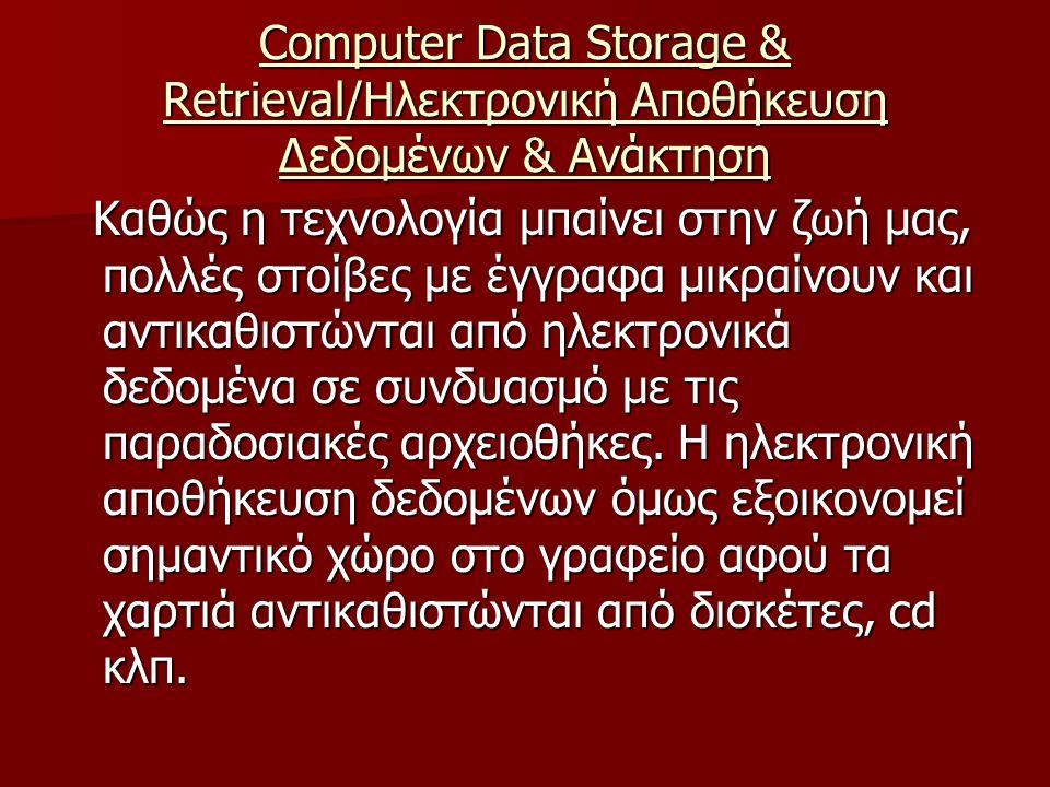 Computer Data Storage & Retrieval/Ηλεκτρονική Αποθήκευση Δεδομένων & Ανάκτηση Καθώς η τεχνολογία μπαίνει στην ζωή μας, πολλές στοίβες με έγγραφα μικραίνουν και αντικαθιστώνται από ηλεκτρονικά δεδομένα σε συνδυασμό με τις παραδοσιακές αρχειοθήκες.