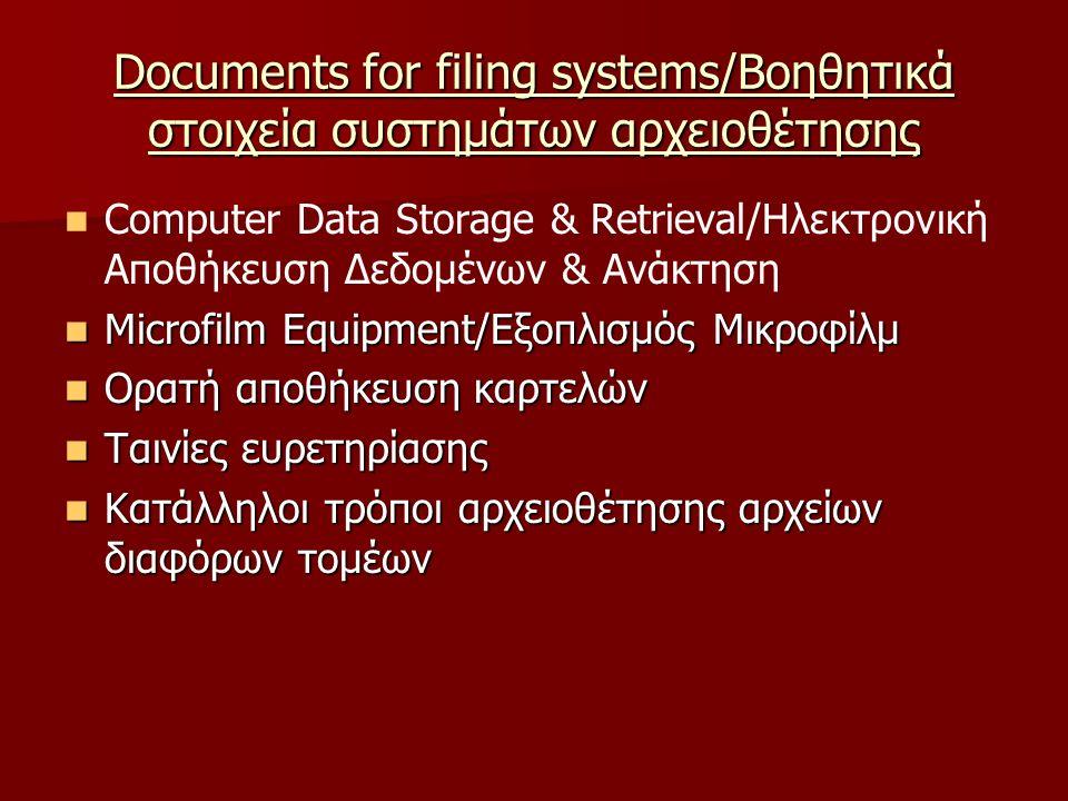 Documents for filing systems/Βοηθητικά στοιχεία συστημάτων αρχειοθέτησης Computer Data Storage & Retrieval/Ηλεκτρονική Αποθήκευση Δεδομένων & Ανάκτηση Microfilm Equipment/Εξοπλισμός Μικροφίλμ Microfilm Equipment/Εξοπλισμός Μικροφίλμ Ορατή αποθήκευση καρτελών Ορατή αποθήκευση καρτελών Ταινίες ευρετηρίασης Ταινίες ευρετηρίασης Κατάλληλοι τρόποι αρχειοθέτησης αρχείων διαφόρων τομέων Κατάλληλοι τρόποι αρχειοθέτησης αρχείων διαφόρων τομέων
