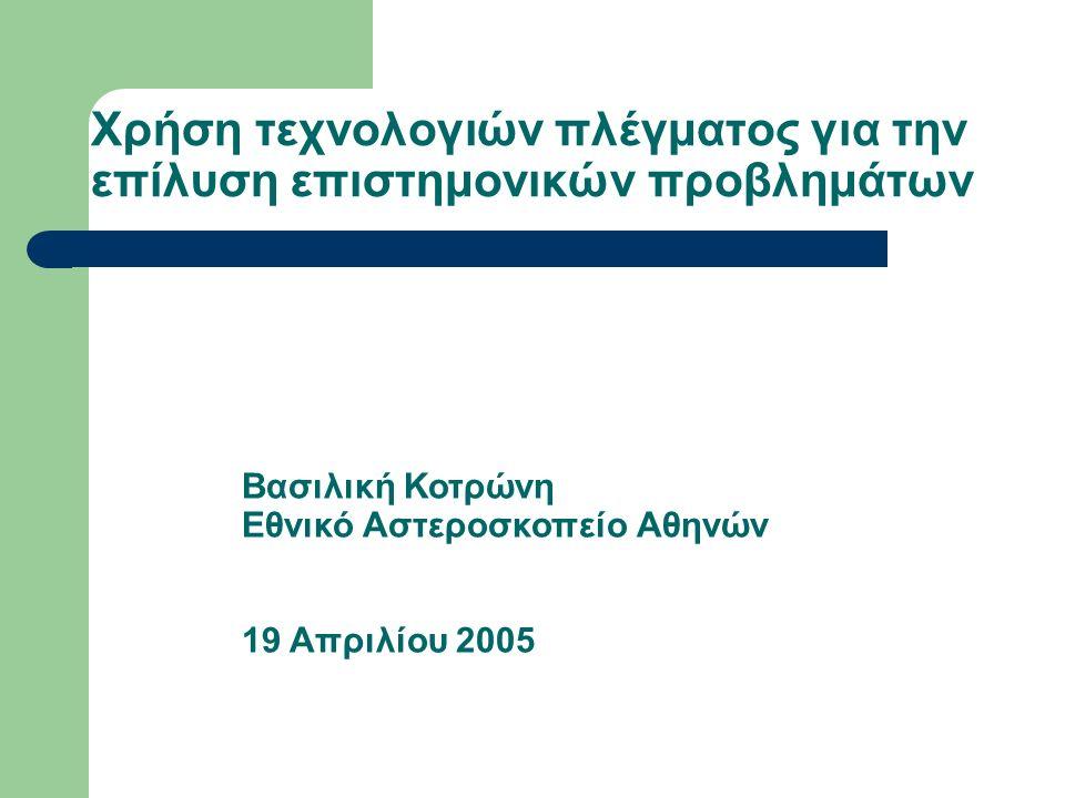 Χρήση τεχνολογιών πλέγματος για την επίλυση επιστημονικών προβλημάτων Βασιλική Κοτρώνη Εθνικό Αστεροσκοπείο Αθηνών 19 Απριλίου 2005
