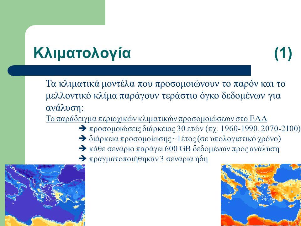 Κλιματολογία(1) Τα κλιματικά μοντέλα που προσομοιώνουν το παρόν και το μελλοντικό κλίμα παράγουν τεράστιο όγκο δεδομένων για ανάλυση: Το παράδειγμα περιοχικών κλιματικών προσομοιώσεων στο ΕΑΑ  προσομοιώσεις διάρκειας 30 ετών (πχ.