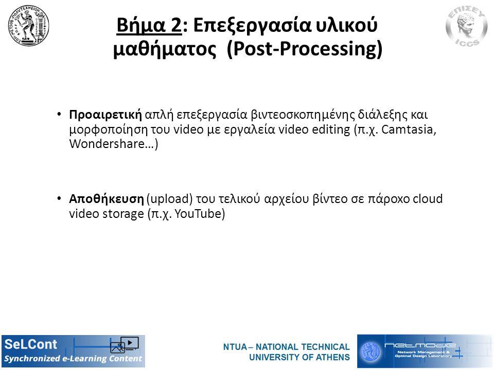 Βήμα 2: Επεξεργασία υλικού μαθήματος (Post-Processing) Προαιρετική απλή επεξεργασία βιντεοσκοπημένης διάλεξης και μορφοποίηση του video με εργαλεία video editing (π.χ.