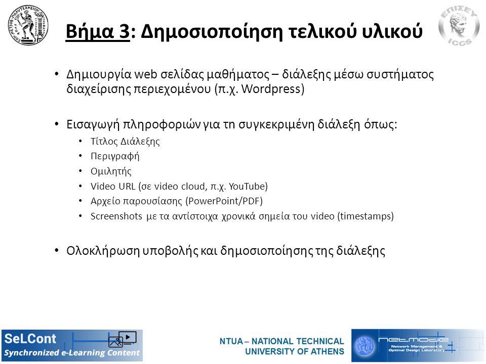 Βήμα 3: Δημοσιοποίηση τελικού υλικού Δημιουργία web σελίδας μαθήματος – διάλεξης μέσω συστήματος διαχείρισης περιεχομένου (π.χ.