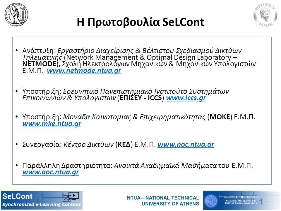 Η Πρωτοβουλία SeLCont Ανάπτυξη: Εργαστήριο Διαχείρισης & Βέλτιστου Σχεδιασμού Δικτύων Τηλεματικής (Network Management & Optimal Design Laboratory – NETMODE), Σχολή Ηλεκτρολόγων Μηχανικών & Μηχανικών Υπολογιστών Ε.Μ.Π.