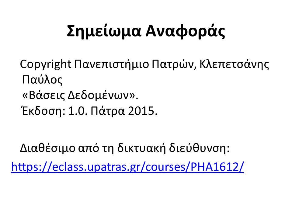 Σημείωμα Αναφοράς Copyright Πανεπιστήμιο Πατρών, Κλεπετσάνης Παύλος «Βάσεις Δεδομένων».