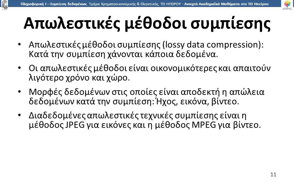 1 Πληροφορική Ι – Συμπίεση δεδομένων, Τμήμα Χρηματοοικονομικής & Ελεγκτικής, ΤΕΙ ΗΠΕΙΡΟΥ - Ανοιχτά Ακαδημαϊκά Μαθήματα στο ΤΕΙ Ηπείρου Απωλεστικές μέθοδοι συμπίεσης Απωλεστικές μέθοδοι συμπίεσης (lossy data compression): Κατά την συμπίεση χάνονται κάποια δεδομένα.