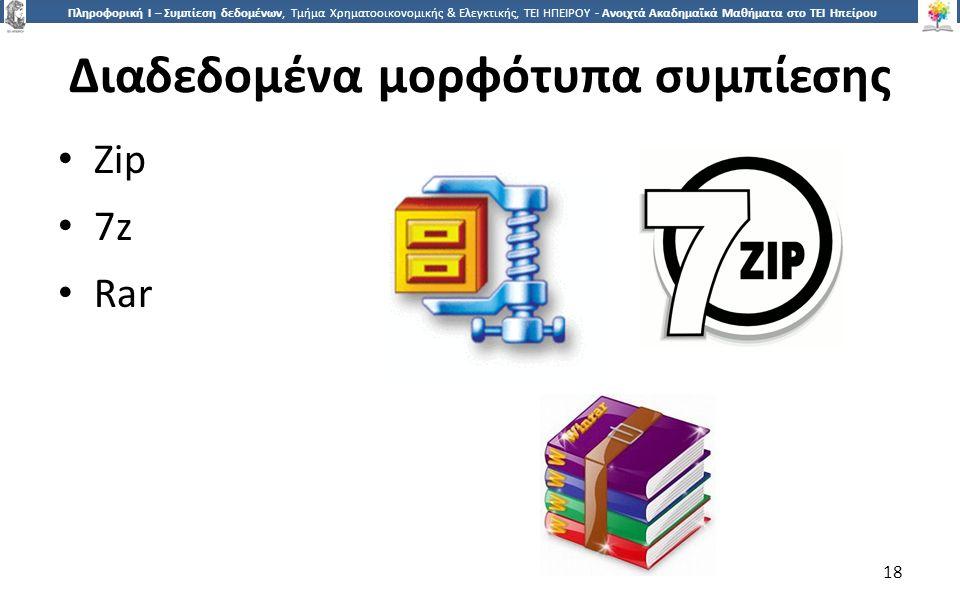 1818 Πληροφορική Ι – Συμπίεση δεδομένων, Τμήμα Χρηματοοικονομικής & Ελεγκτικής, ΤΕΙ ΗΠΕΙΡΟΥ - Ανοιχτά Ακαδημαϊκά Μαθήματα στο ΤΕΙ Ηπείρου Διαδεδομένα μορφότυπα συμπίεσης Zip 7z Rar 18