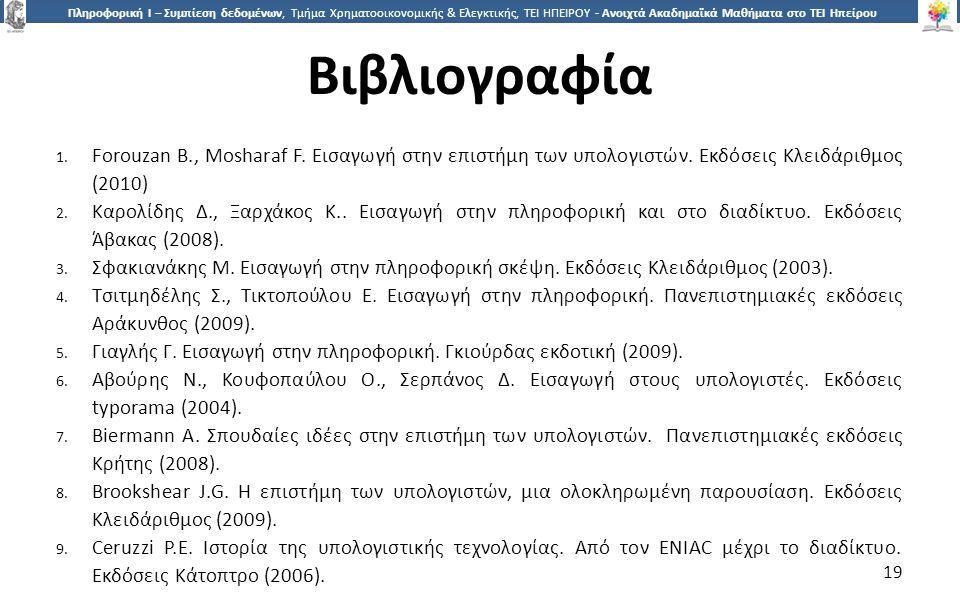 1919 Πληροφορική Ι – Συμπίεση δεδομένων, Τμήμα Χρηματοοικονομικής & Ελεγκτικής, ΤΕΙ ΗΠΕΙΡΟΥ - Ανοιχτά Ακαδημαϊκά Μαθήματα στο ΤΕΙ Ηπείρου Βιβλιογραφία 1.Forouzan B., Mosharaf F.