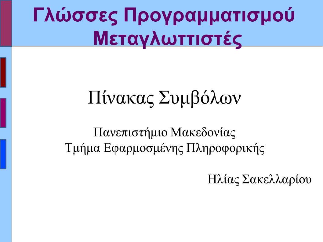 Γλώσσες Προγραμματισμού Μεταγλωττιστές Πίνακας Συμβόλων Πανεπιστήμιο Μακεδονίας Τμήμα Εφαρμοσμένης Πληροφορικής Ηλίας Σακελλαρίου
