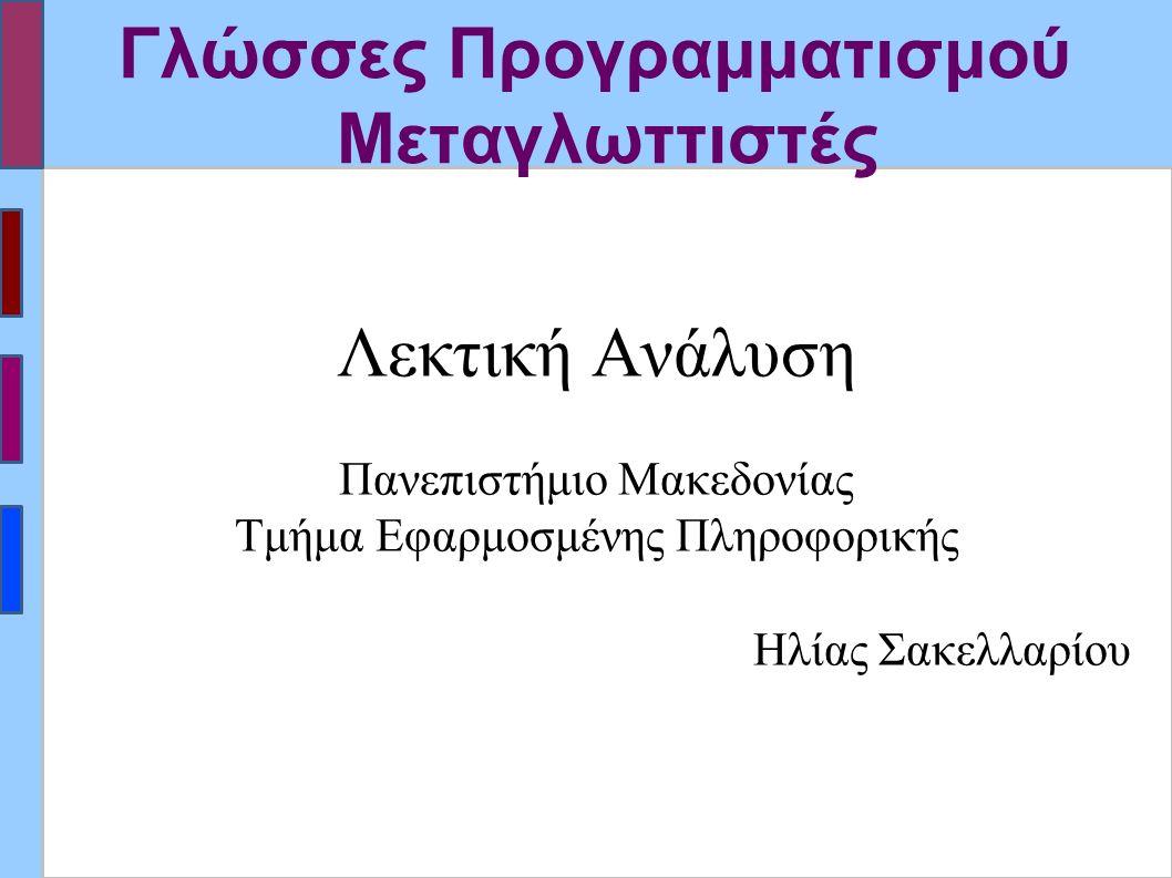 Γλώσσες Προγραμματισμού Μεταγλωττιστές Λεκτική Ανάλυση Πανεπιστήμιο Μακεδονίας Τμήμα Εφαρμοσμένης Πληροφορικής Ηλίας Σακελλαρίου