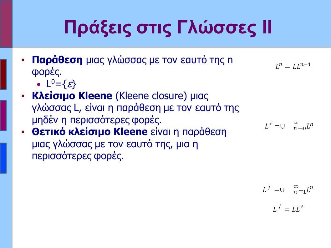 Πράξεις στις Γλώσσες II ▪Παράθεση μιας γλώσσας με τον εαυτό της n φορές.