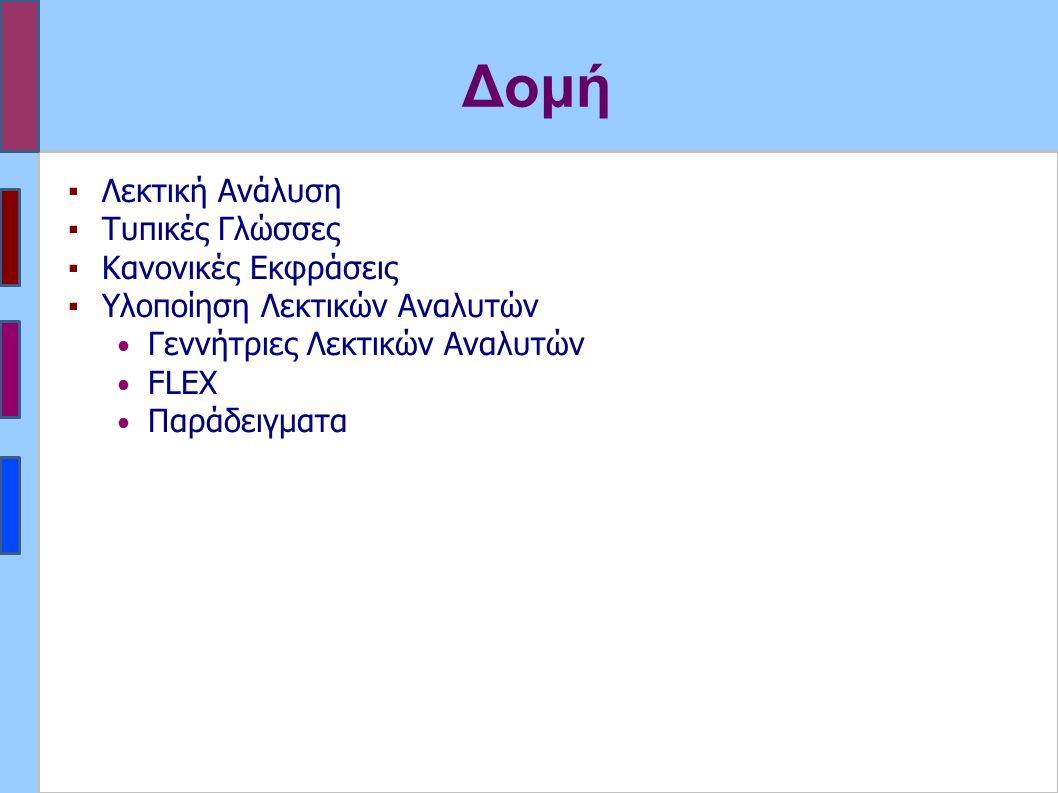 Δομή ▪Λεκτική Ανάλυση ▪Τυπικές Γλώσσες ▪Κανονικές Εκφράσεις ▪Υλοποίηση Λεκτικών Αναλυτών Γεννήτριες Λεκτικών Αναλυτών FLEX Παράδειγματα