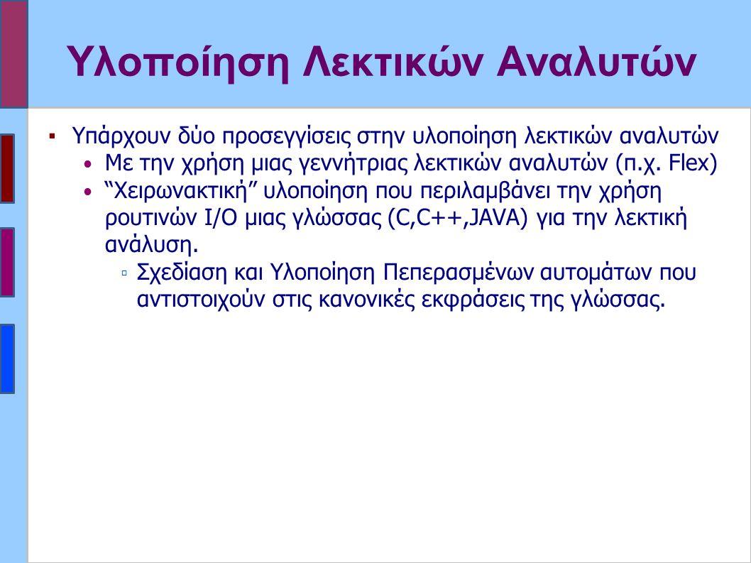 ▪Υπάρχουν δύο προσεγγίσεις στην υλοποίηση λεκτικών αναλυτών Με την χρήση μιας γεννήτριας λεκτικών αναλυτών (π.χ.